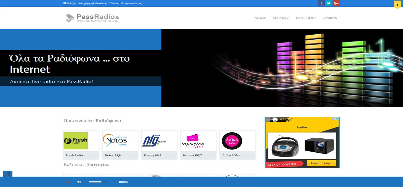 PassRadio.gr