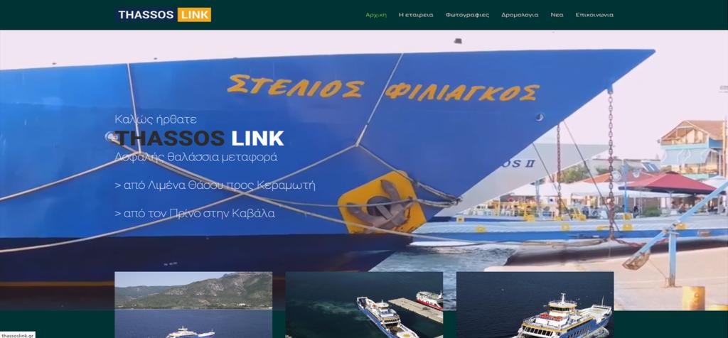 Thassos Link