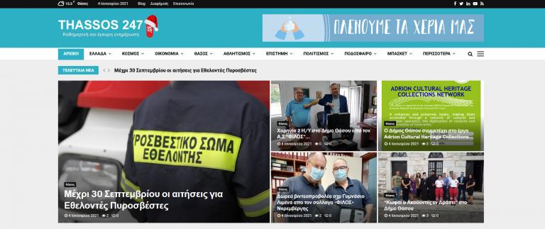 thassos247.gr
