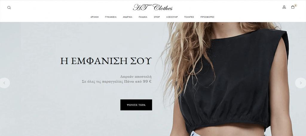 ht-clothes.gr